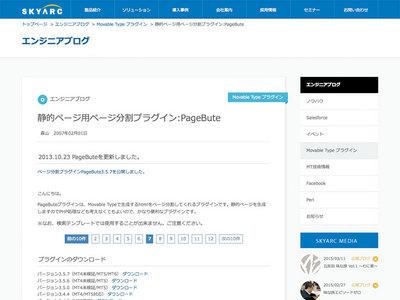 静的ページでアーカイブを分割するプラグイン PageBute
