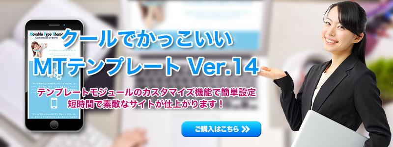 クールでかっこいいMTテンプレート Ver.14