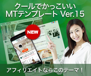 クールでかっこいいMTテンプレート Ver.15